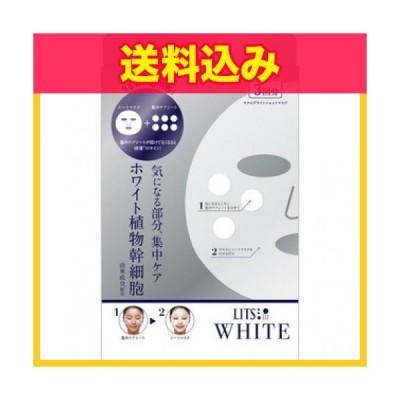レバンテリッツ ホワイト ステムブライトショットマスク 3枚入り※取り寄せ商品 返品不可