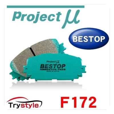 Projectμ プロジェクトミュー BESTOP F172 純正補修用ブレーキパッド フロント用 ベストップ