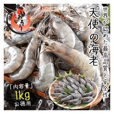 天使の海老 1kg (約20〜30尾入り)えび エビ 海老