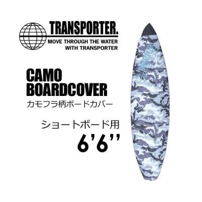 TRANSPORTER トランスポーター デッキカバー ボードケース カモフラ柄/CAMO BOARD COVER ボードカバー SHORT 6'6''