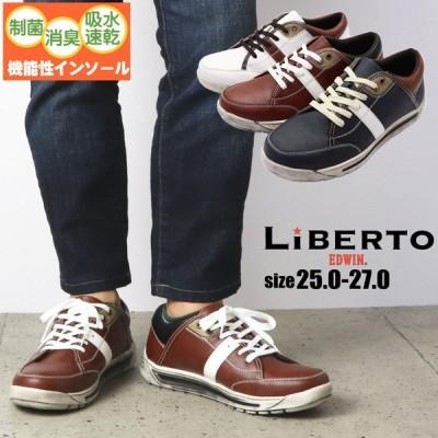 即納 [リベルト エドウィン] LIBERTO EDWIN  メンズ カジュアルシューズ 制菌・消臭加工 軽量 防滑 紐靴 スニーカー No.50591
