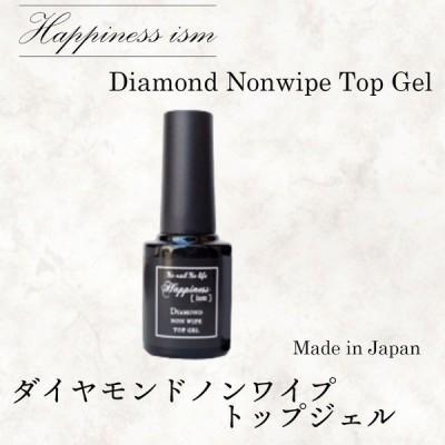 ハピネスイズム ダイヤモンド ノンワイプ トップジェル トップコート 5g ノンワイプジェル ノンワイプトップ ネイル