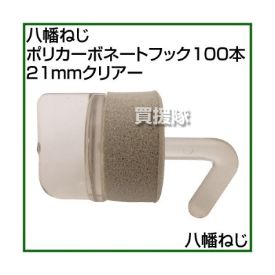 八幡ねじ ポリカーボネートフック100本 21mmクリアー サイズ:21mm
