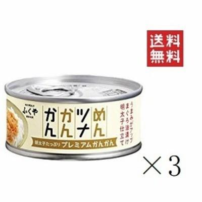 めんツナかんかん プレミアム 3缶 セット まとめ買い 送料無料