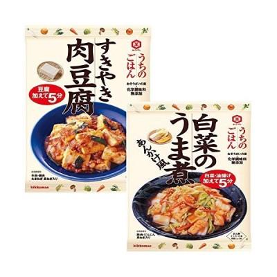 キッコーマン食品 うちのごはん おそうざいの素 すきやき肉豆腐 140g×1袋・白菜のうま煮149g×1袋