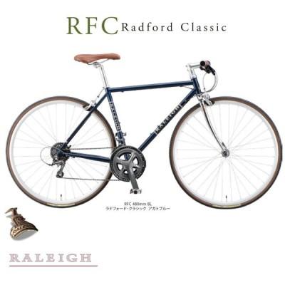 RFC(ラドフォードクラシック)2021モデル/RALEIGH(ラレー) クロスバイク  送料プランB 23区送料2700円(注文後修正)