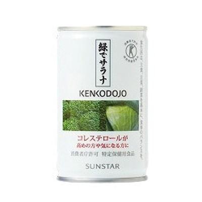 【20%割引】サンスター 特定保健用食品 緑でサラナ 160g×30缶