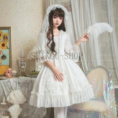 ウエディングドレス ワンピース ロリータ ロリィタ ホワイト かわいい 華麗 ブライダル 花嫁