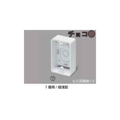 【法人限定】SFBTA19 マサル工業 ニュー・エフモール用 露出ボックス 1個用 超浅型 チョコ