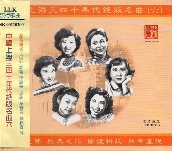 【停看聽音響唱片】【CD】中國上海三四十年代絕版名曲六