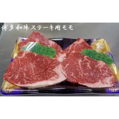 博多和牛ステーキ用(モモ)500g★ヒロムラ[B4232]