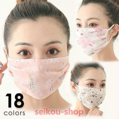 デザインマスク マスク ブルー美人 花柄 すっきり 涼し気 ピンク 柄マスク パープル ホワイト 上質 リーフ柄 おしゃれマスク 避難 防護用品