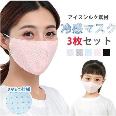 3枚入〜熱中症対策応援価格! ひんやり マスク 夏用 接触冷感 涼しい 個包装 洗える UVカット 花粉 ウィルス PM2.5 対策 大人 クール おしゃれ
