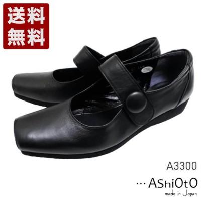 【…AShiOtO A3300 ブラック】超軽量 本革ストラップシューズ