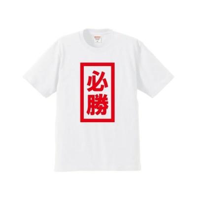 選挙 応援 Tシャツ 「必勝」