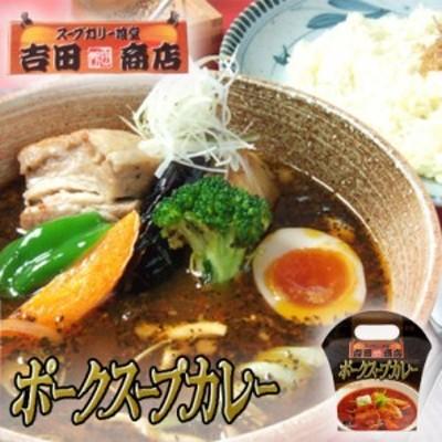 吉田商店 ポークスープカレー スープカリー食堂 函館 人気 お土産 プレゼント ギフト