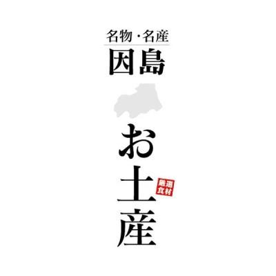 のぼり のぼり旗 名物・名産 因島 お土産 おみやげ 催事 イベント