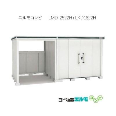 ヨド物置エルモコンビ LMD-2522H+LKD1822H(一般型/背高)[G-1284][離島・北海道(個人宅)発送不可]