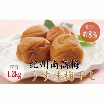 最高級紀州南高梅・大粒うす味梅干し 1.2kg【ご家庭用】