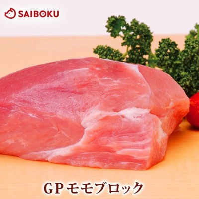 内祝い ギフト 肉 GP 豚モモ ブロック 500g 内祝い 贈り物 贈答品 プレゼント お礼 お取り寄せグルメ 人気