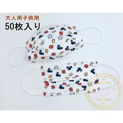 マスク 50枚 可愛い 個性的 プリント 使い捨て 大人用 子供用 キッズ用 ウィルス 花粉症対策 3層構造 不織布マスク 柄マスク 安い ギフト ウィルス イベント