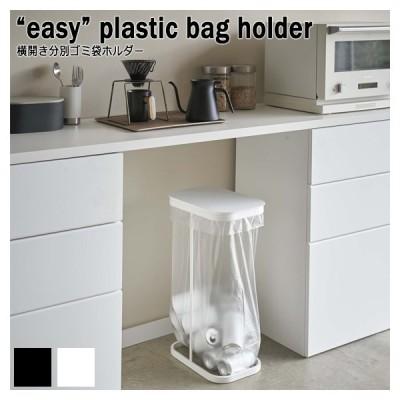 LUCE ルーチェ 横開き分別ゴミ袋ホルダー 蓋が横に開くからパントリーや食器棚下スペースに収納可能