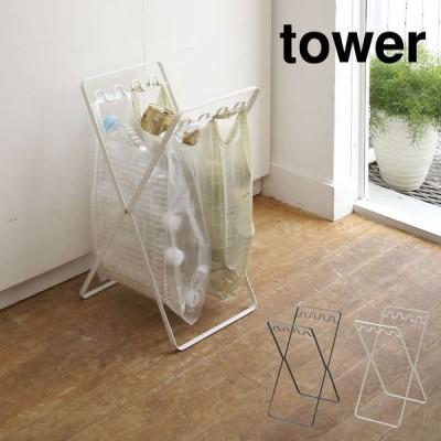 山崎実業 tower レジ袋スタンド ホワイト/ブラック 6340 6341 送料無料 ゴミ箱 キッチン 分別 レジ袋スタンド タワー ダストボックス 折り畳み タワー