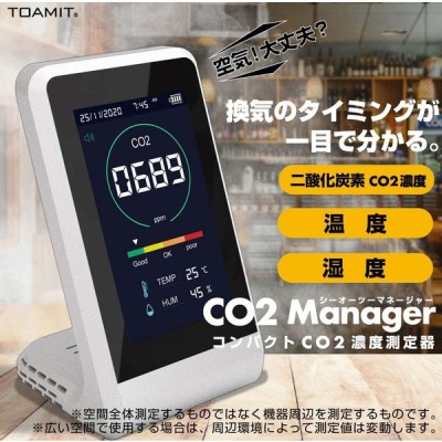 CO2 Manager シーオーツーマネージャー コンパクト CO2測定器 CO2濃度測定器