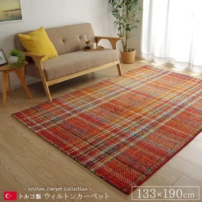 ウィルトン織 ラグカーペット 約1.5畳 ルームマット 「ミストル」 133×190cm トルコ製 おしゃれ チェック柄 抗菌防臭 絨毯 消臭