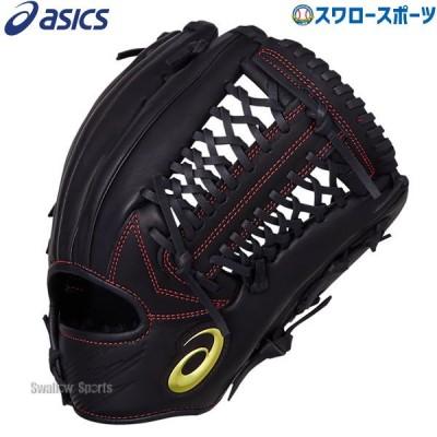 アシックス ベースボール 軟式グローブ グラブ ネオリバイブ ピッチャー 投手用 外野 外野手用兼用 3121A734 ASICS 野球用品 スワロースポーツ