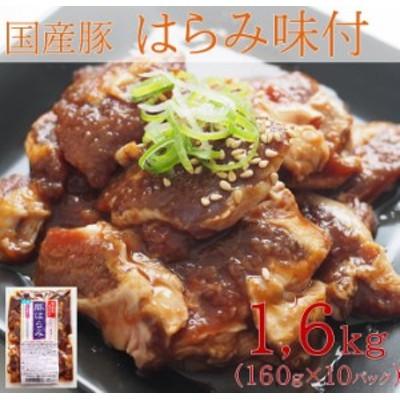 国産味付き 生ホルモン はらみ  1,6kg (160g×10パック) 焼肉 冷凍食品 冷凍 ホルモン モツ ビール おつまみ おかず お惣菜 BBQ もつ焼き