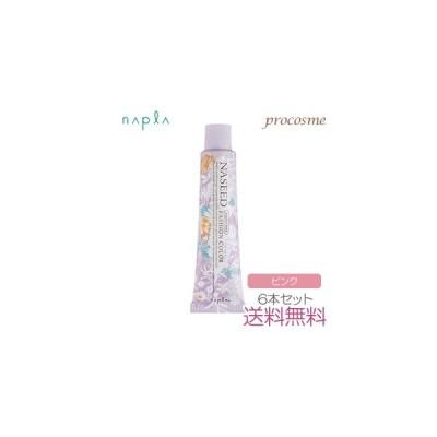 送料無料 / 同色6本セット / ナプラ ナシードカラー ファッションシェード ピンク 第1剤 80g