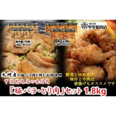 10-55 【(株)甲斐精肉店】自家製タレに漬け込んだ「味付肉 豚バラ・とり肉」セット 1.8kg