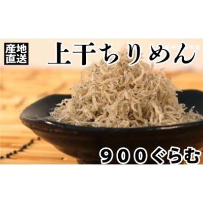 ZA6144_しらす【高級】湯浅産 上干ちりめん 900g
