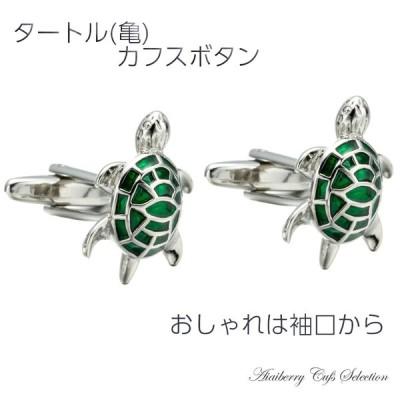 カフスボタン タートル 亀 カフリンクス turtle