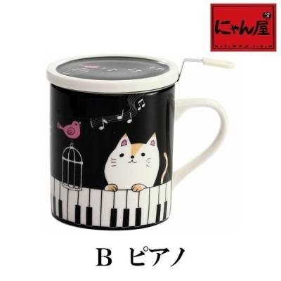 マグカップ かわいい 猫グッズ 雑貨 プレゼント 猫好き 猫柄 おしゃれ 食器 カフェ caf? にゃん屋 にゃんた 蓋付マグ ピアノ13034(単品)
