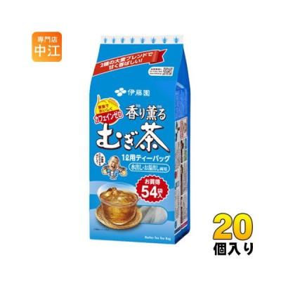 伊藤園 香り薫るむぎ茶ティーバッグ 20個 (54袋×10個入×2 まとめ買い) 〔お茶〕
