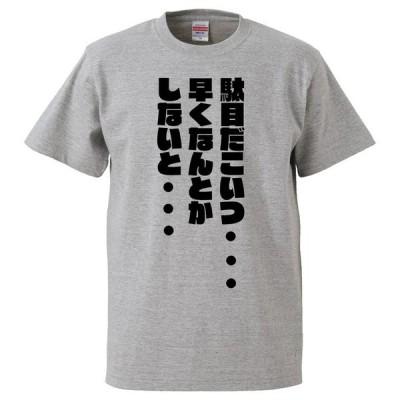 おもしろTシャツ 駄目だこいつ… 早く なんとかしないと… ギフト プレゼント 面白 メンズ 半袖 無地 漢字 雑貨 名言 パロディ 文字