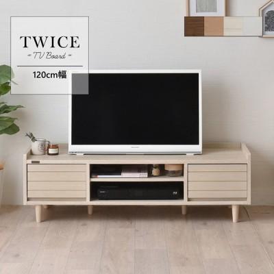 テレビボード かわいい TWICE 幅120cm テレビ台 ローボード コンパクト 木製 収納 北欧 ナチュラル 42型 おしゃれ