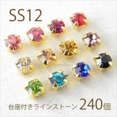 【売り切り】単価2.7円♪ゴールド座付きカラフルなA級ガラスラインストーンミックスビジュー【SS12】9g/linestone07