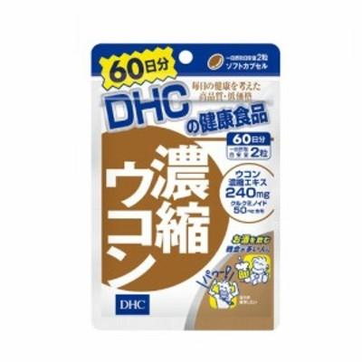 送料無料 DHC dhc ディーエイチシー DHC 濃縮ウコン 60日分 (120粒)dhc クルクミノイド 春ウコン 紫ウコン サプリメント 人気 ランキン
