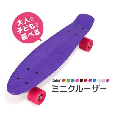 送料無料 スケボー コンプリート スケートボード 無地 初心者 大人 子供 キッズ 22インチ ミニクルーザー PENNY ペニータイプ  あすつく対応
