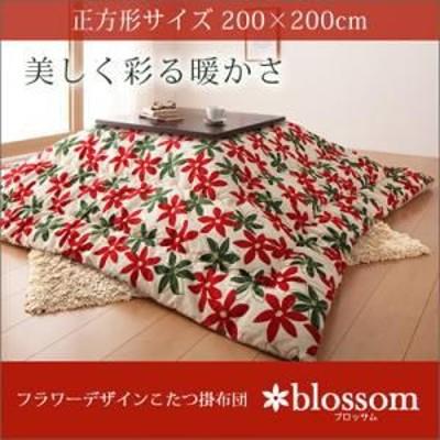 ブロッサム【blossom】フラワーデザインこたつ掛布団 正方形/カラー全3色《200×200》