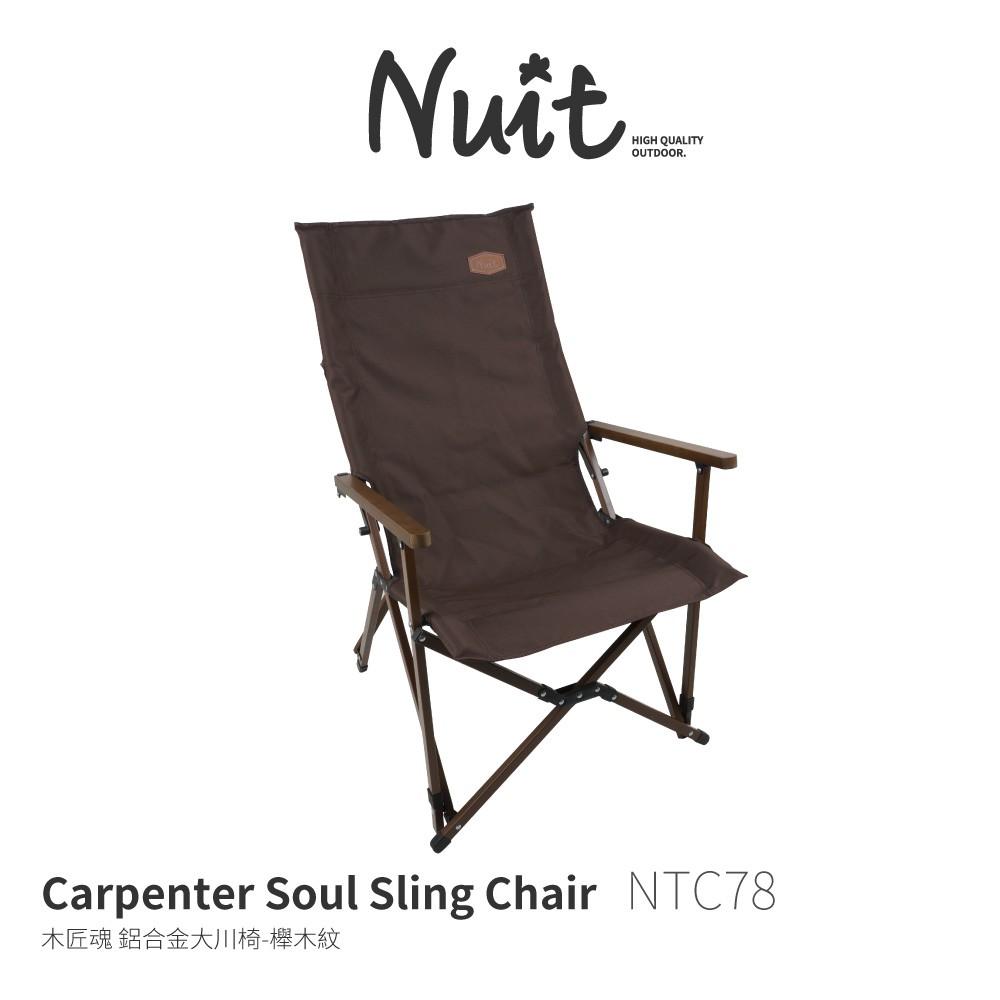 努特NUIT【多入優惠】NTC78BR  木匠魂 鋁合金木扶手大川椅-櫸木紋 休閒椅 登山露營椅 折疊椅 摺疊椅 高背椅