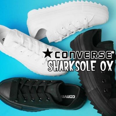 コンバース CONVERSE オールスター シャークソール OX スニーカー レディース 1CL524 1CL523 ローカット ブラック ホワイト 靴