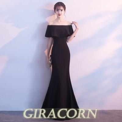 黒 マーメイドドレス ボートネック オフショルダー トレーン イブニングドレス 20代 30代 40代 二次会ドレス ロングドレス パーティー ブラック