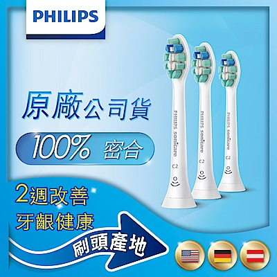 【Philips飛利浦】Sonicare智能牙菌斑清除刷頭3入組HX9023/67(白)