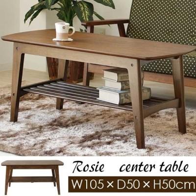 インテリアテーブル Rosie(ロージー) センターテーブル W105/大型宅配便/ 棚付き レトロ ウォールナット 木製 ワンルーム 一人暮らし /ヤマソロ/