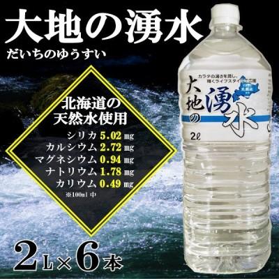 大地の湧水 2l ×6本 1箱