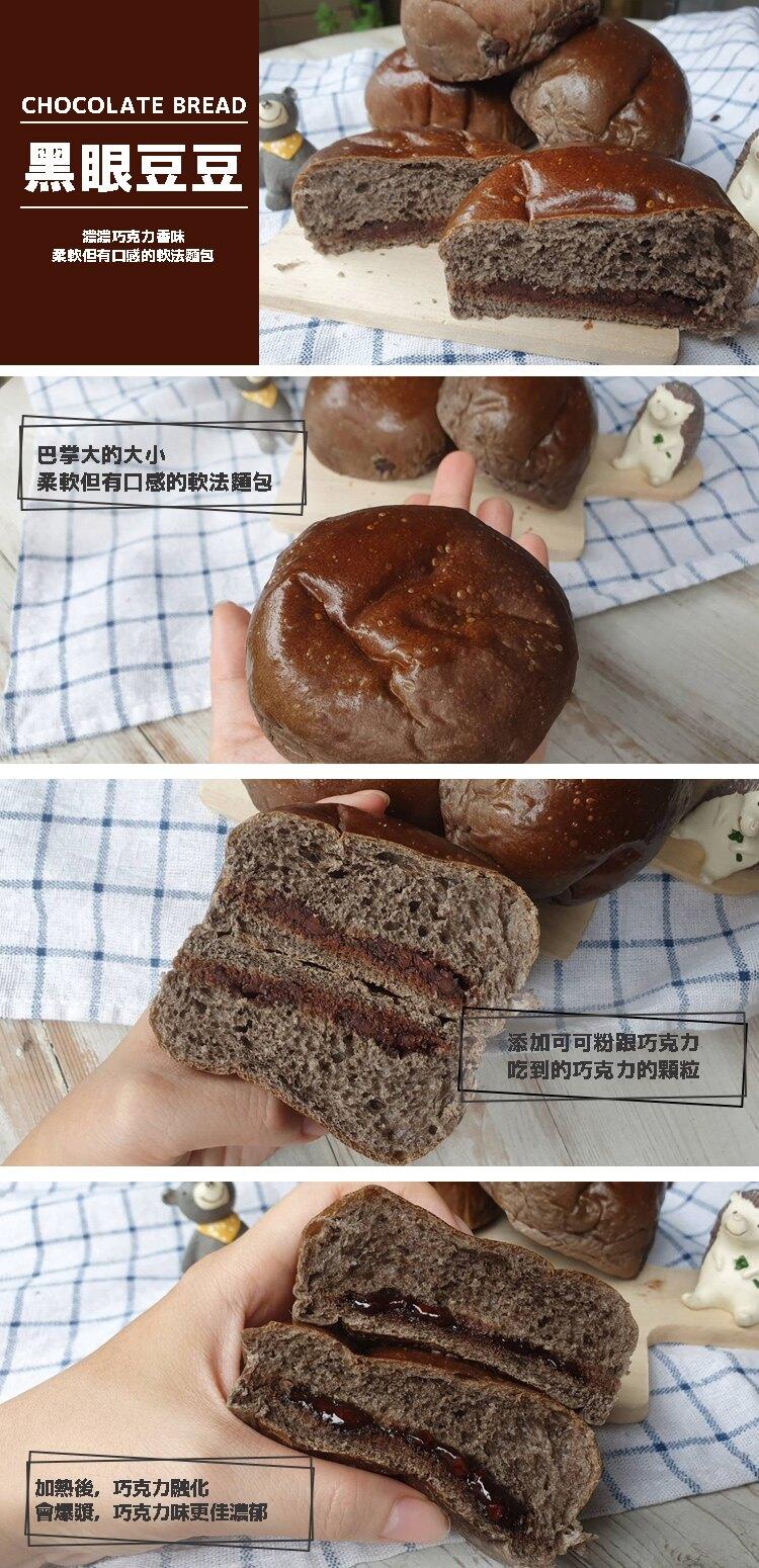 【聖瑪莉】黑眼豆豆 軟法麵包 (45g)